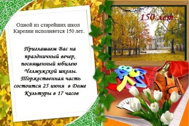 Открытка приглашение на юбилей 50 лет школе